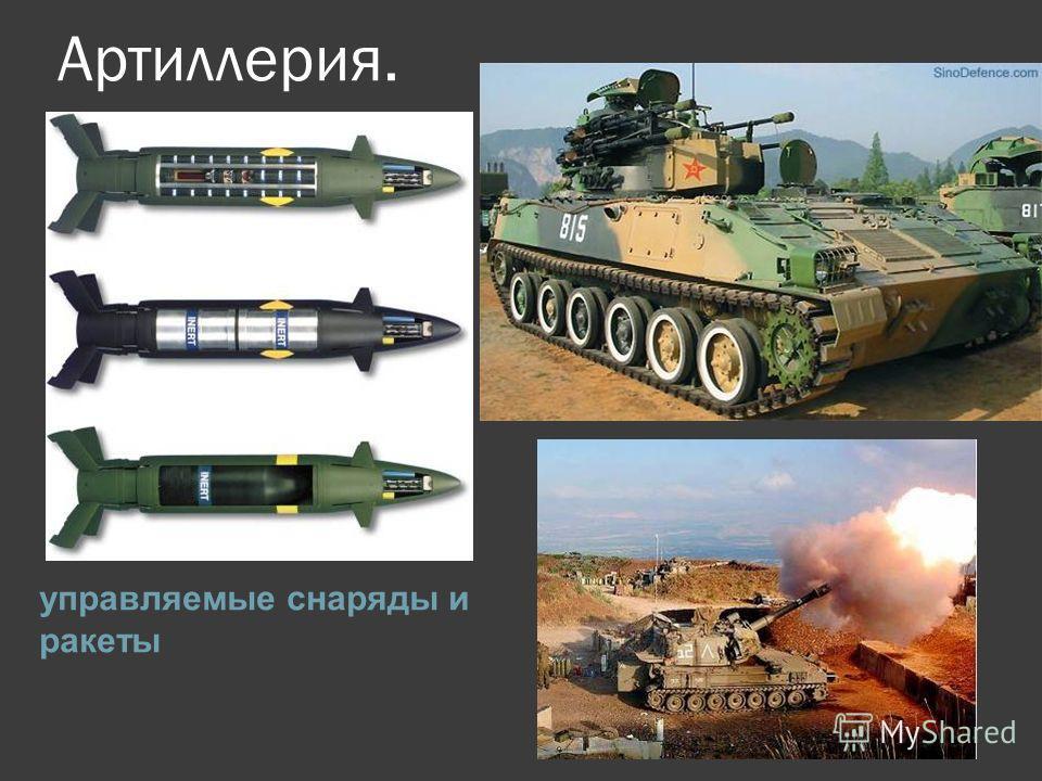 Артиллерия. управляемые снаряды и ракеты