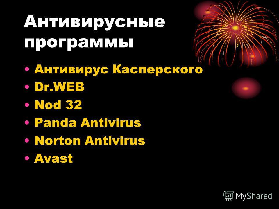 Антивирусные программы Антивирус Касперского Dr.WEB Nod 32 Panda Antivirus Norton Antivirus Avast