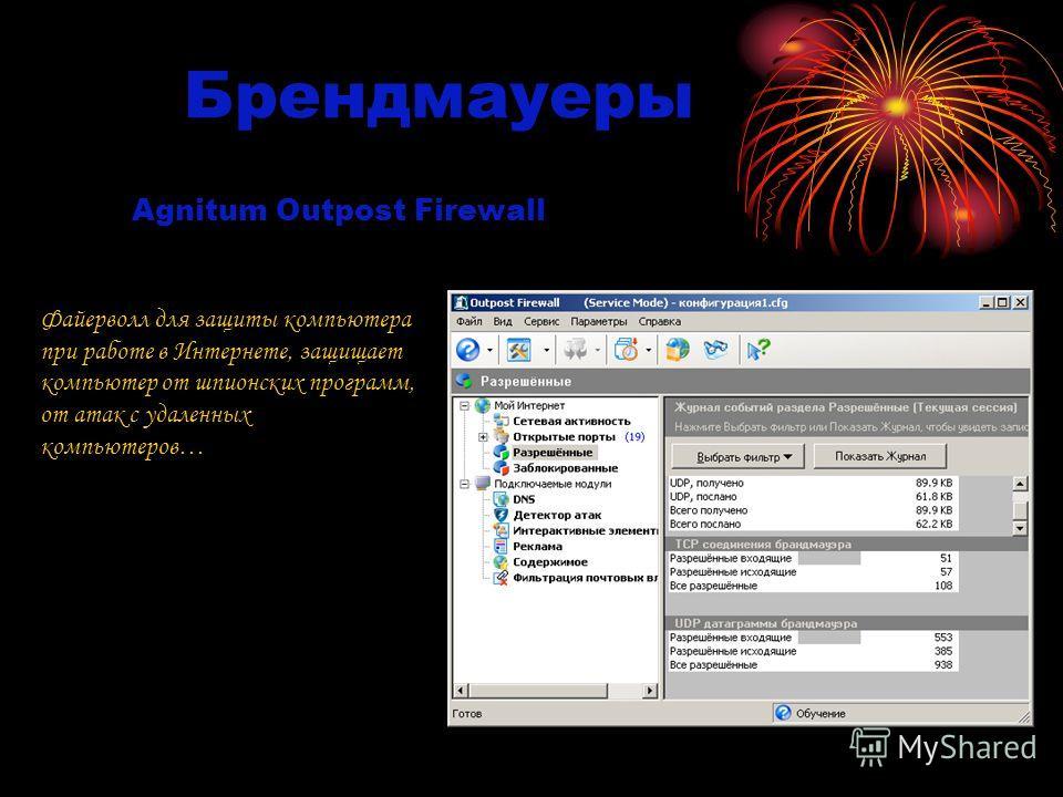 Брендмауеры Файерволл для защиты компьютера при работе в Интернете, защищает компьютер от шпионских программ, от атак с удаленных компьютеров… Agnitum Outpost Firewall