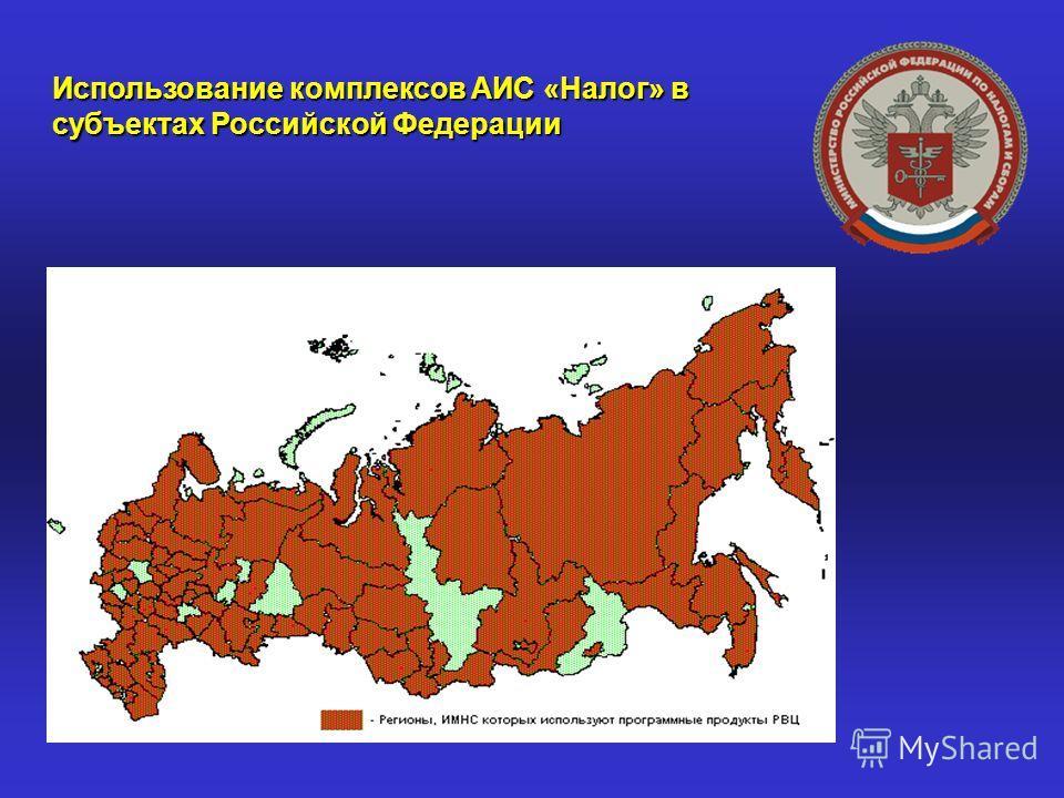 Использование комплексов АИС «Налог» в субъектах Российской Федерации