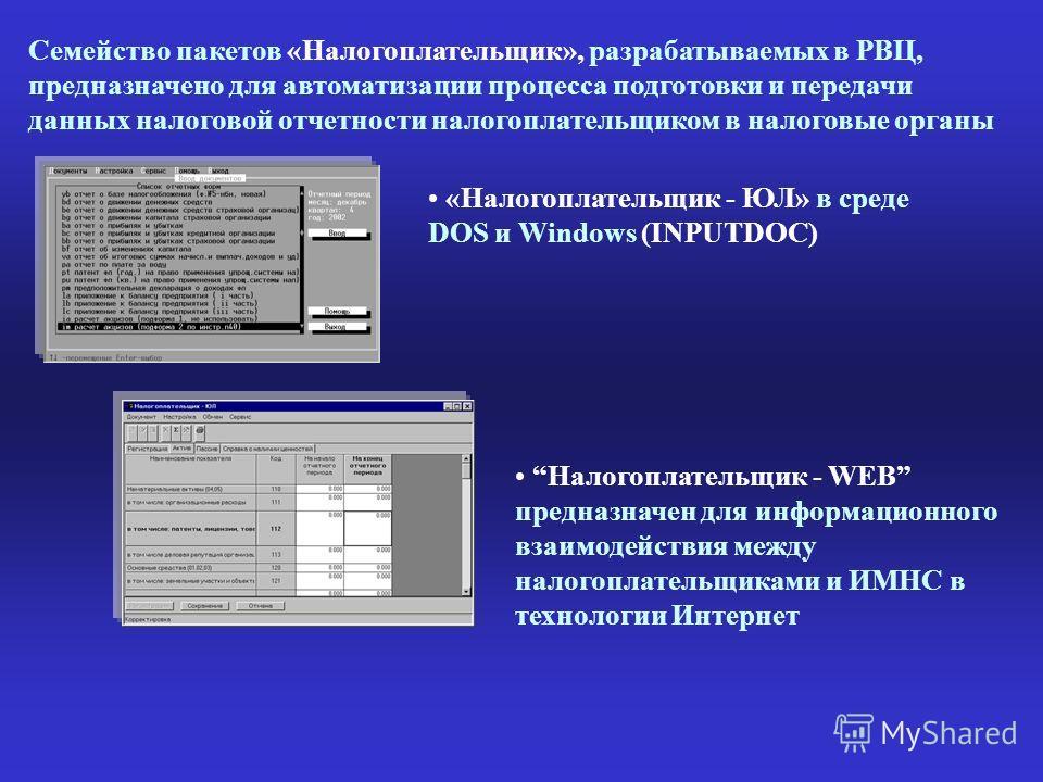 Семейство пакетов «Налогоплательщик», разрабатываемых в РВЦ, предназначено для автоматизации процесса подготовки и передачи данных налоговой отчетности налогоплательщиком в налоговые органы Налогоплательщик - WEB предназначен для информационного взаи