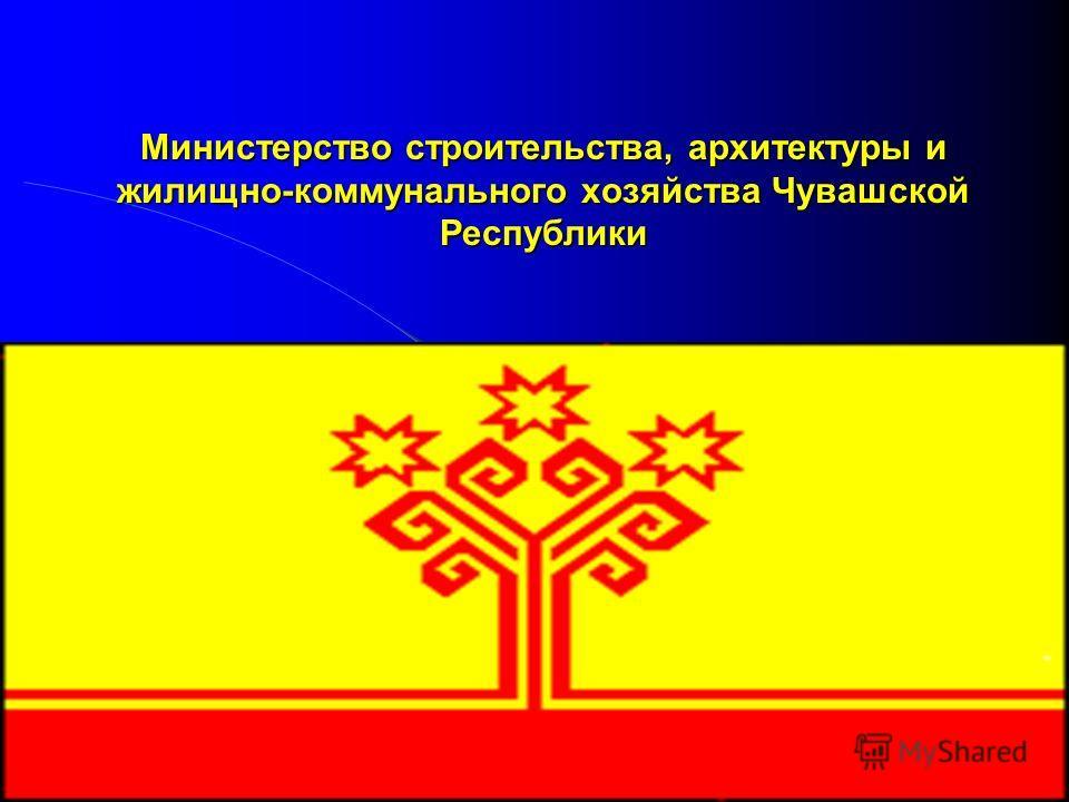 Министерство строительства, архитектуры и жилищно-коммунального хозяйства Чувашской Республики