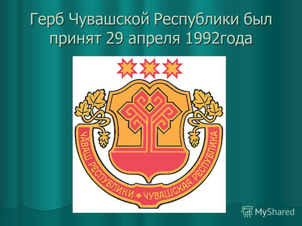 Герб Чувашской Республики был принят 29 апреля 1992года