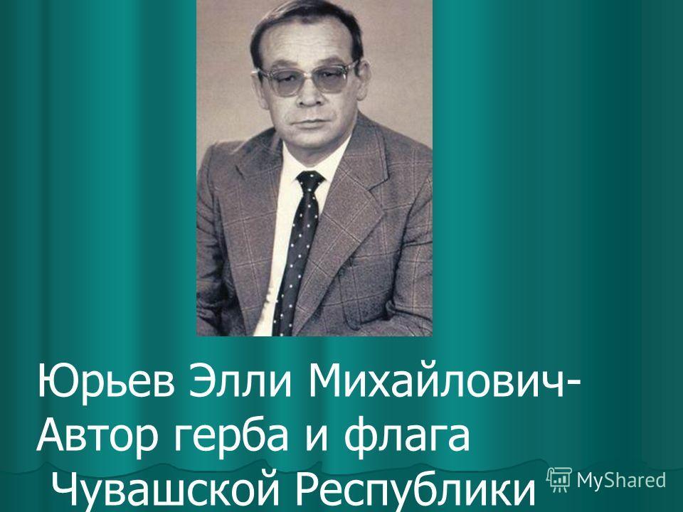 Юрьев Элли Михайлович- Автор герба и флага Чувашской Республики