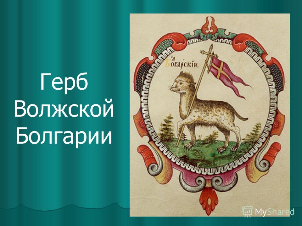 Герб Волжской Болгарии
