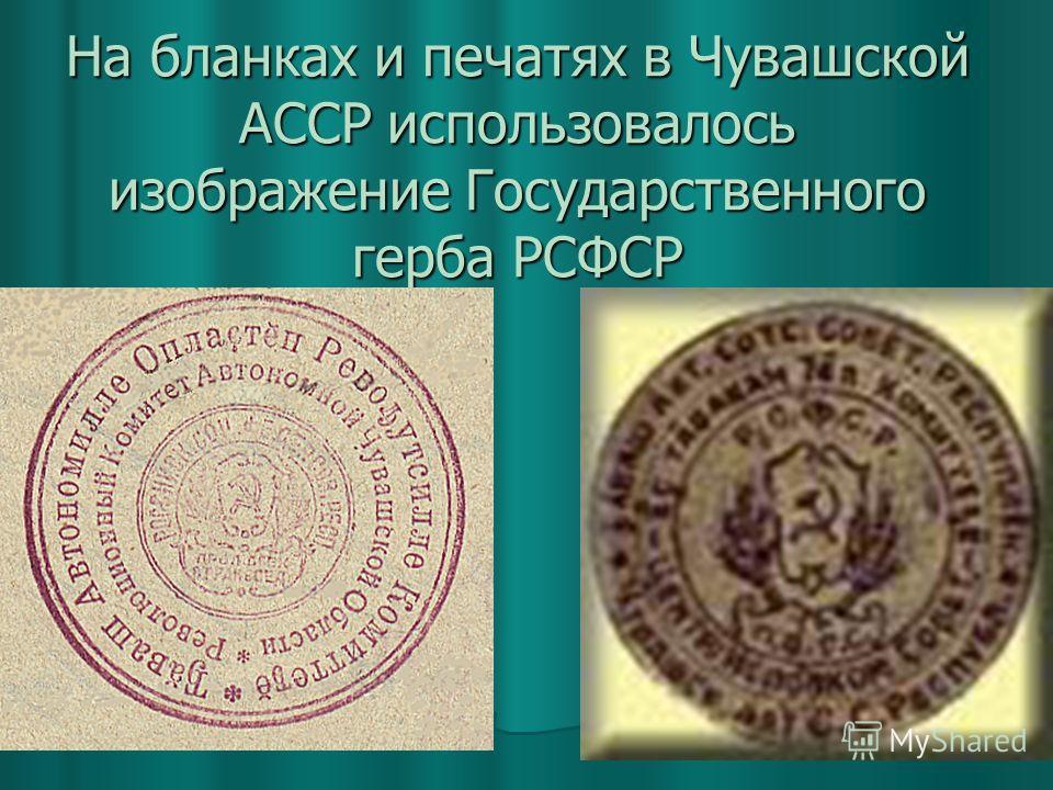 На бланках и печатях в Чувашской АССР использовалось изображение Государственного герба РСФСР