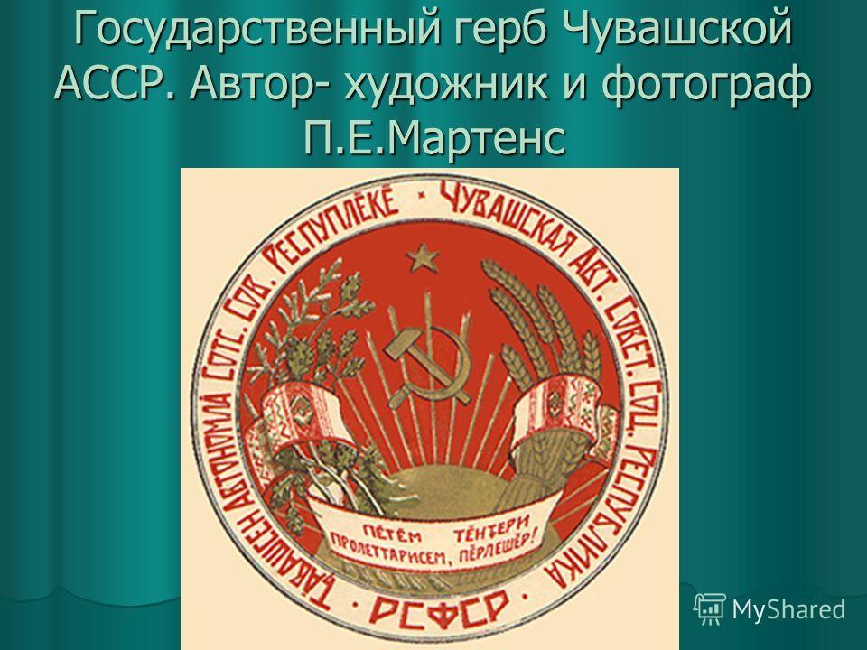 Государственный герб Чувашской АССР. Автор- художник и фотограф П.Е.Мартенс