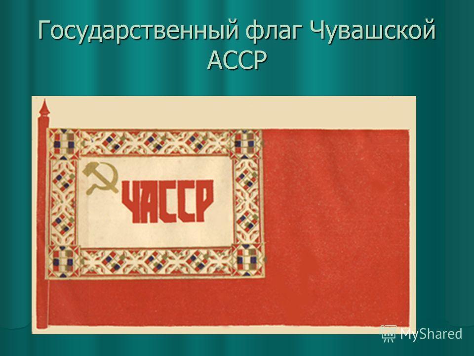 Государственный флаг Чувашской АССР