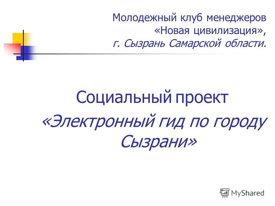 Молодежный клуб менеджеров «Новая цивилизация», г. Сызрань Самарской области. Социальный проект «Электронный гид по городу Сызрани»