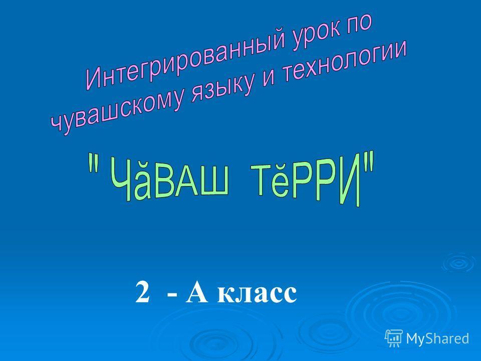 2 - А класс