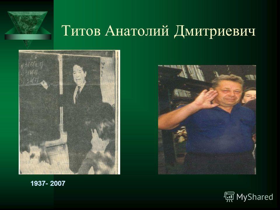 Титов Анатолий Дмитриевич 1937- 2007