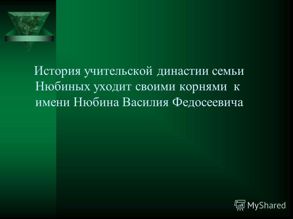 История учительской династии семьи Нюбиных уходит своими корнями к имени Нюбина Василия Федосеевича