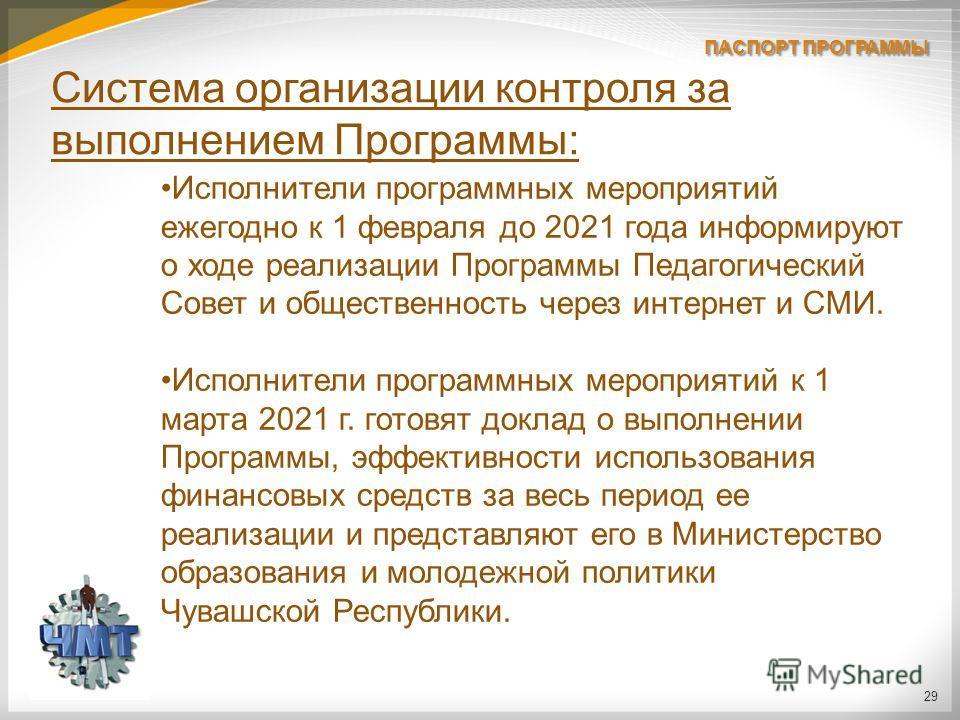 29 Исполнители программных мероприятий ежегодно к 1 февраля до 2021 года информируют о ходе реализации Программы Педагогический Совет и общественность через интернет и СМИ. Исполнители программных мероприятий к 1 марта 2021 г. готовят доклад о выполн