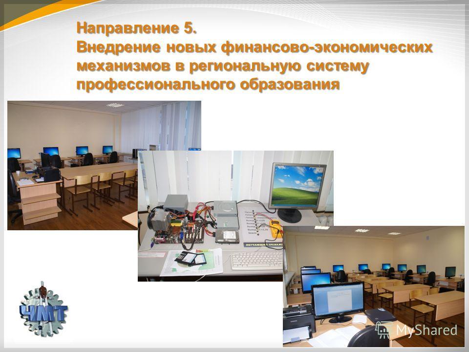 Направление 5. Внедрение новых финансово-экономических механизмов в региональную систему профессионального образования 37