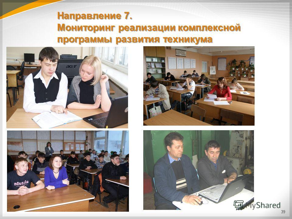 Направление 7. Мониторинг реализации комплексной программы развития техникума 39