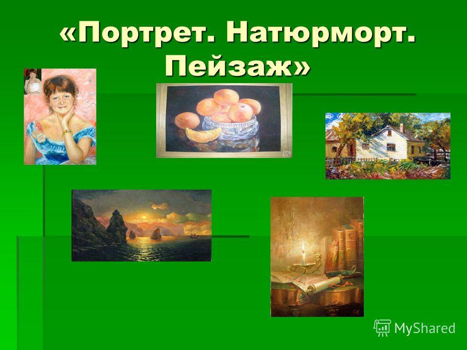 «Портрет. Натюрморт. Пейзаж»