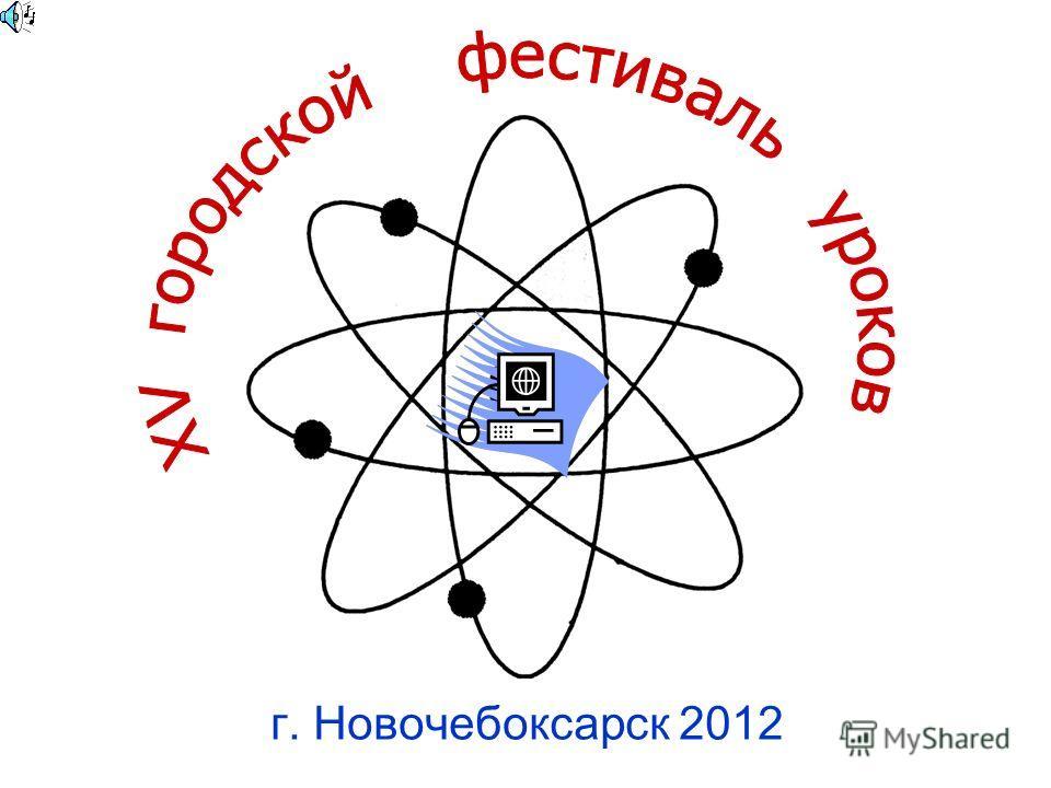г. Новочебоксарск 2012