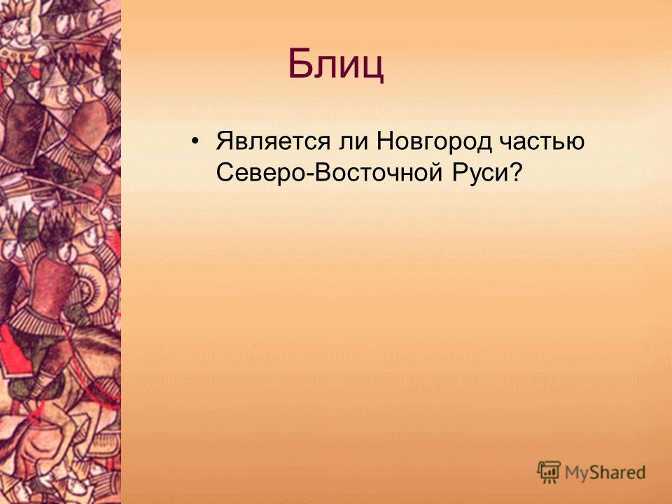 Блиц Является ли Новгород частью Северо-Восточной Руси?