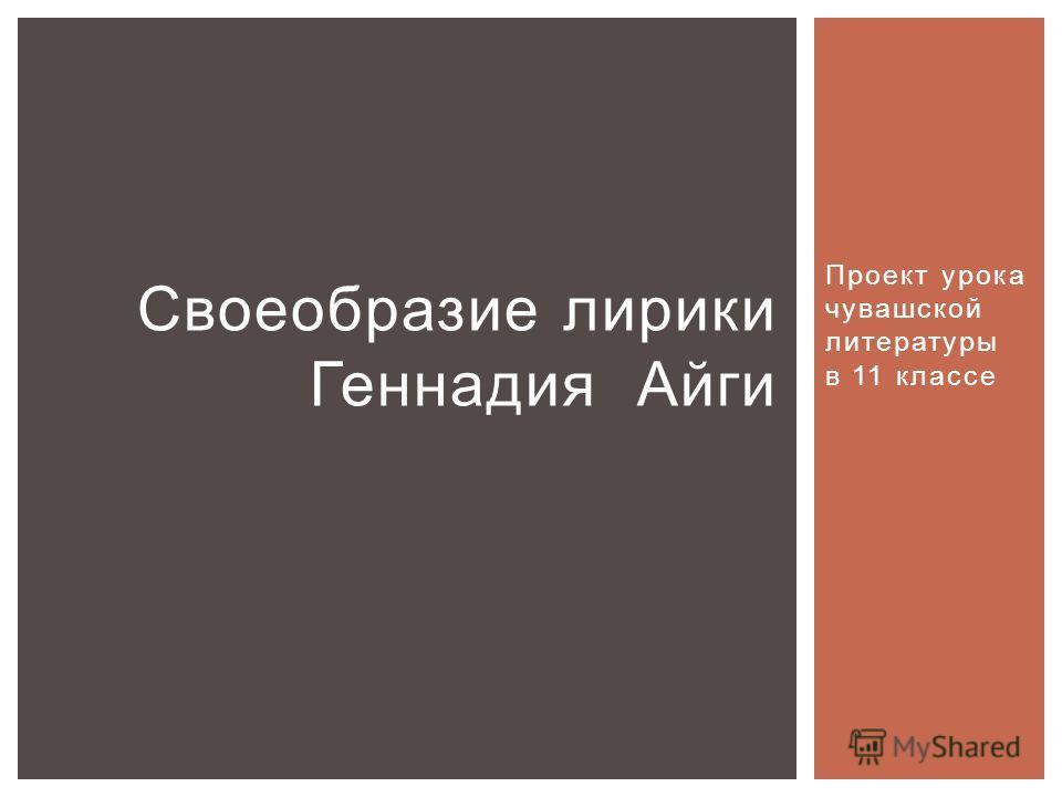 Проект урока чувашской литературы в 11 классе Своеобразие лирики Геннадия Айги