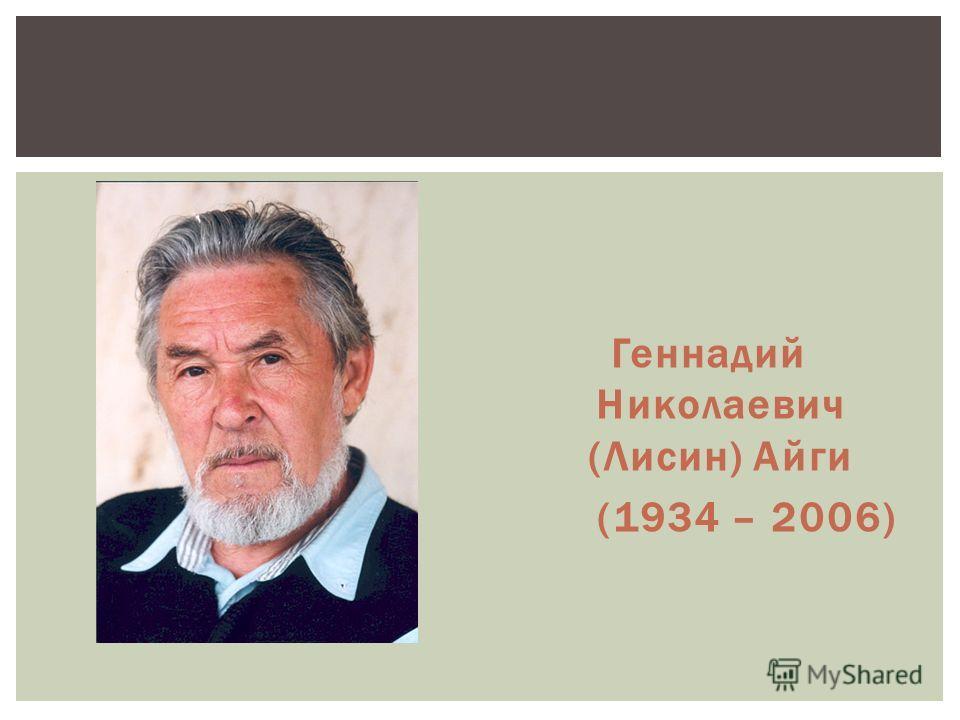 Геннадий Николаевич (Лисин) Айги (1934 – 2006)