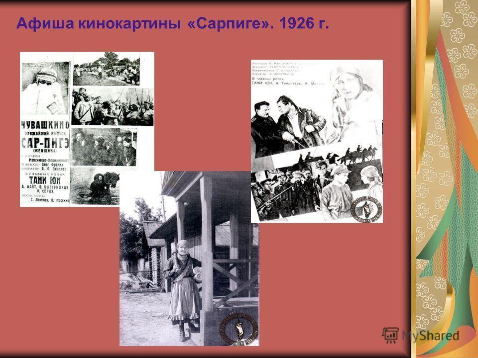 Афиша кинокартины «Сарпиге». 1926 г.