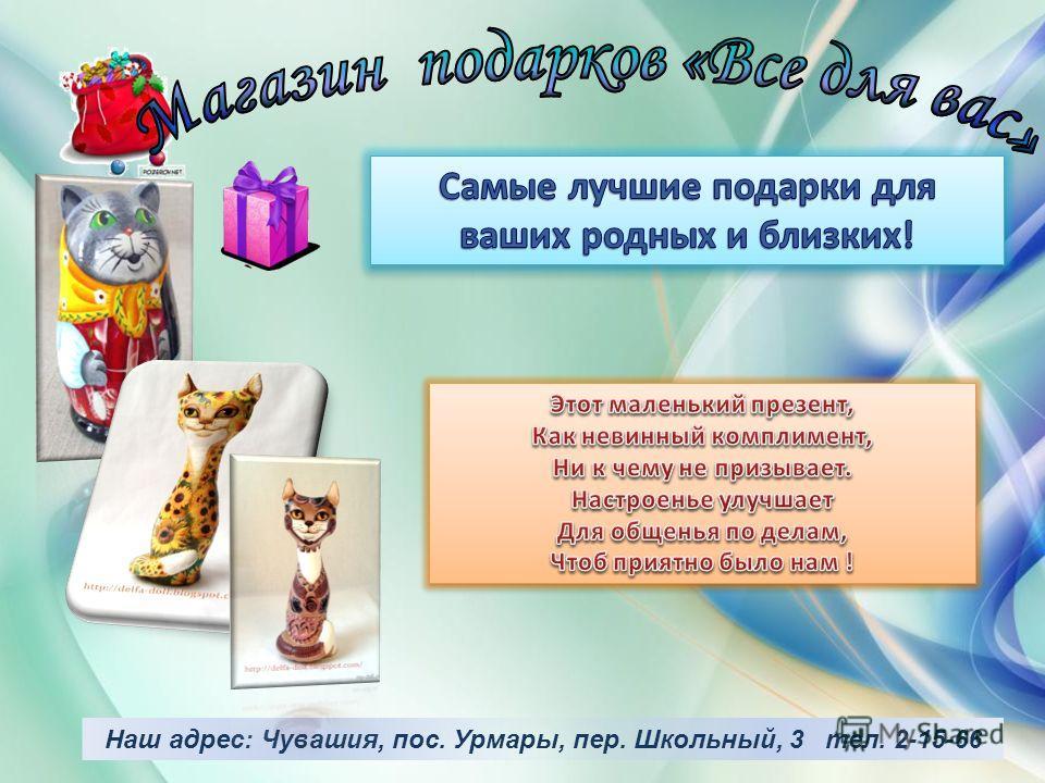 Наш адрес: Чувашия, пос. Урмары, пер. Школьный, 3 тел. 2-15-66