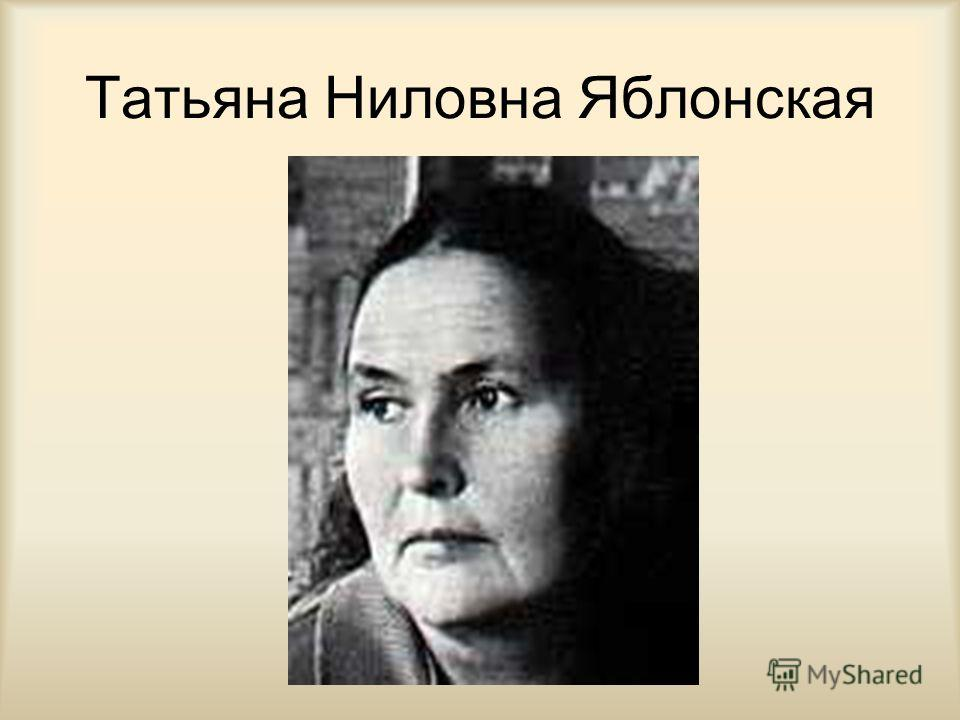 Татьяна Ниловна Яблонская