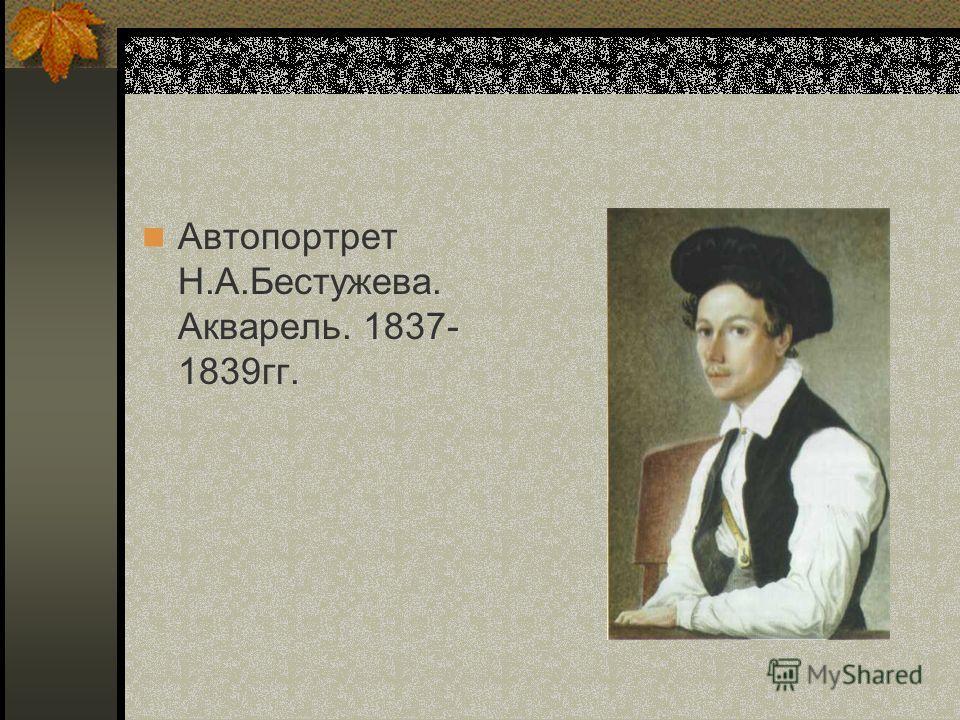 А.Н.Оленин – президент Академии художеств. Портрет художника Г.Варнека. Не ранее 1824г.