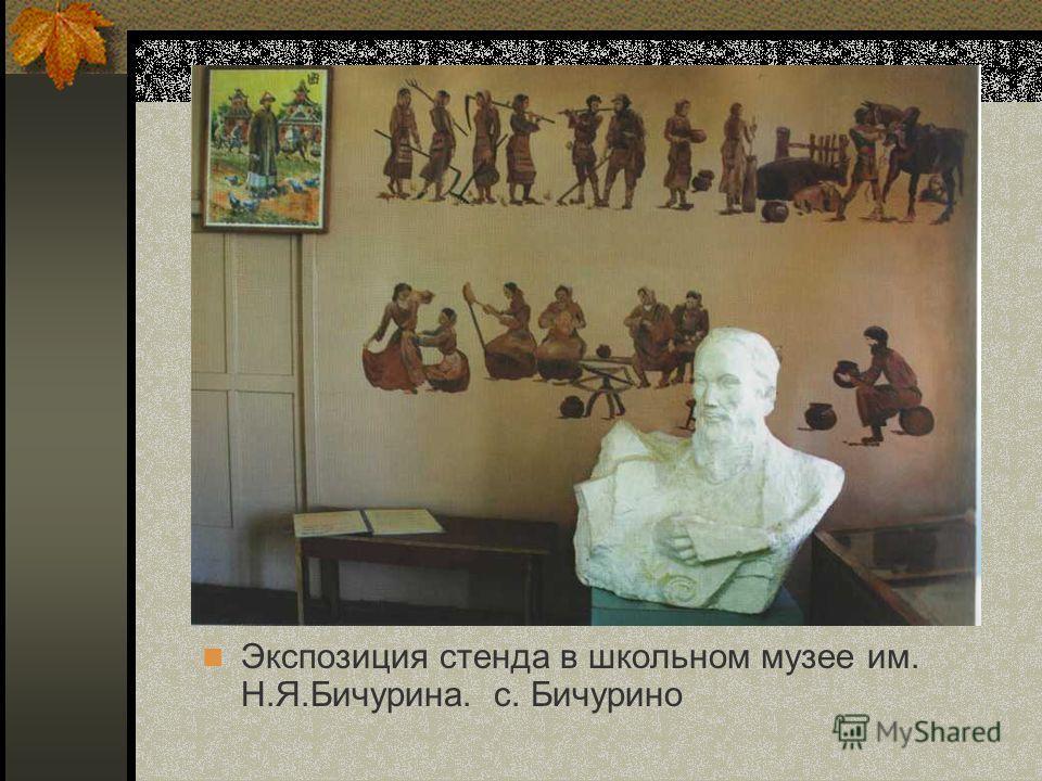 Памятная доска в честь Н.Я.Бичурина на здании Дома культуры. с.Бичурино