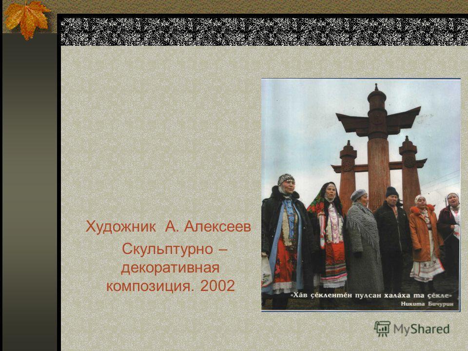 Экспозиция стенда в школьном музее им. Н.Я.Бичурина. с. Бичурино