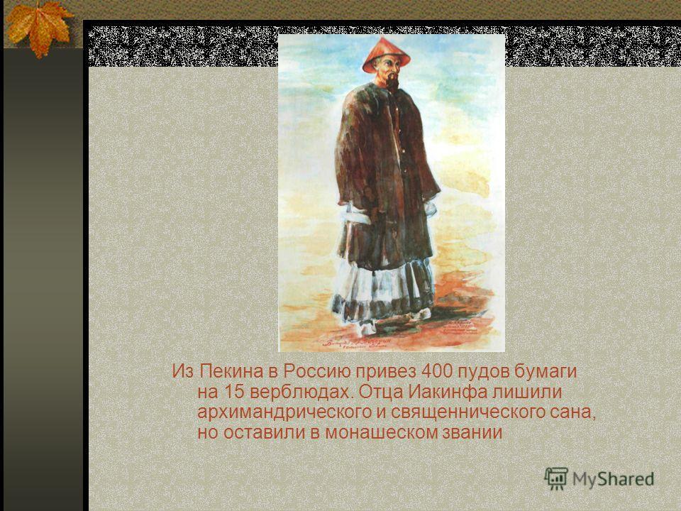 Портрет Н.Я.Бичурина, известный под названием «Благородный китаец в летнем одеянии». Литография А.Орловкого. 1828г.