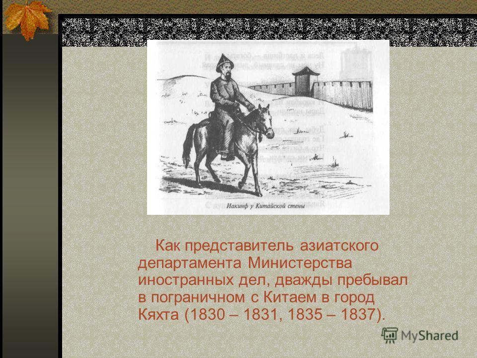 Из Пекина в Россию привез 400 пудов бумаги на 15 верблюдах. Отца Иакинфа лишили архимандрического и священнического сана, но оставили в монашеском звании