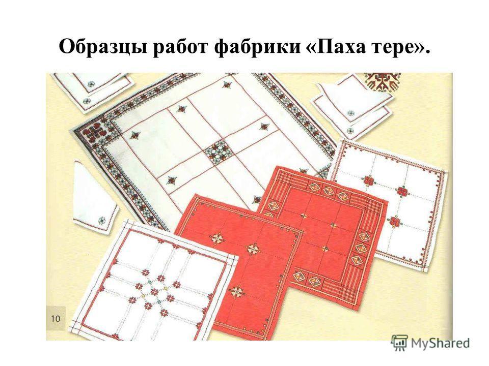 Образцы работ фабрики «Паха тере».