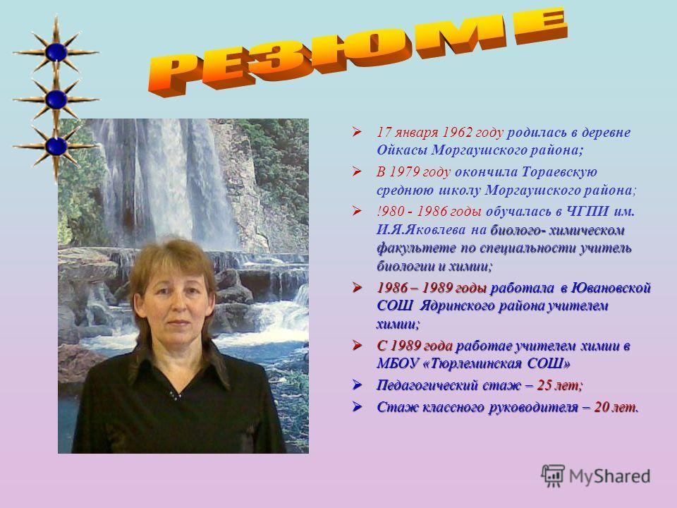 17 января 1962 году родилась в деревне Ойкасы Моргаушского района; В 1979 году окончила Тораевскую среднюю школу Моргаушского района; биолого- химическом факультете по специальности учитель биологии и химии; !980 - 1986 годы обучалась в ЧГПИ им. И.Я.