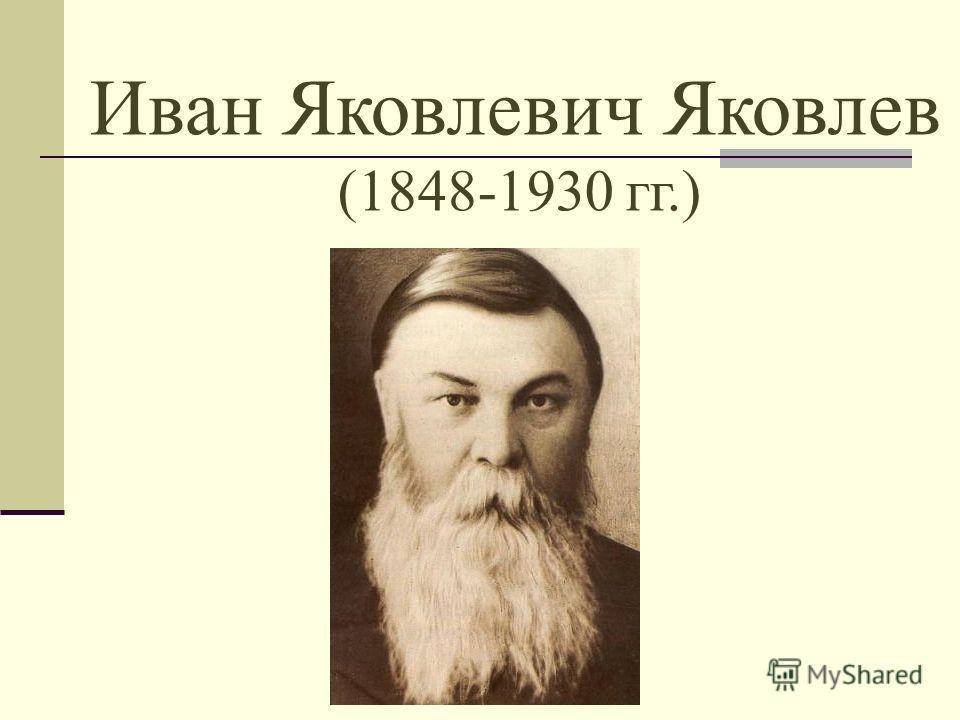 Иван Яковлевич Яковлев (1848-1930 гг.)