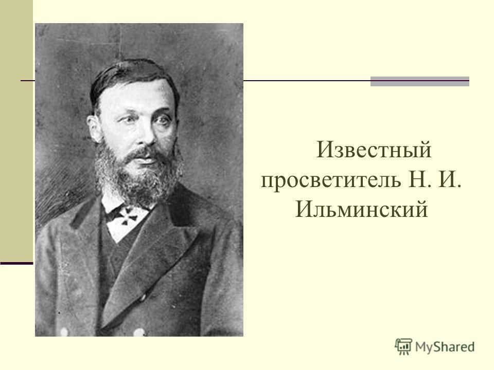 Известный просветитель Н. И. Ильминский