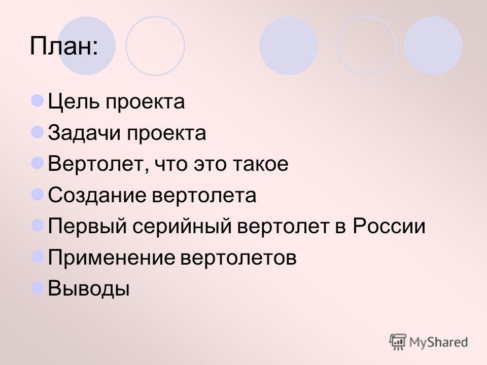 План: Цель проекта Задачи проекта Вертолет, что это такое Создание вертолета Первый серийный вертолет в России Применение вертолетов Выводы