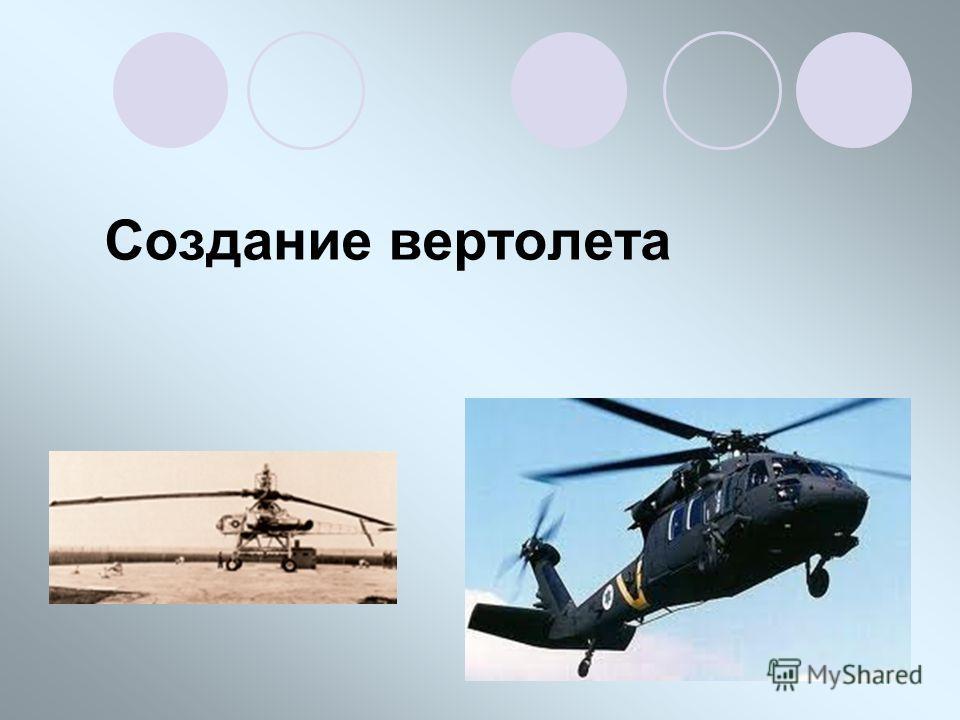 Создание вертолета