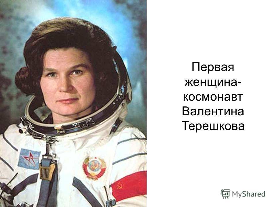 Первая женщина- космонавт Валентина Терешкова