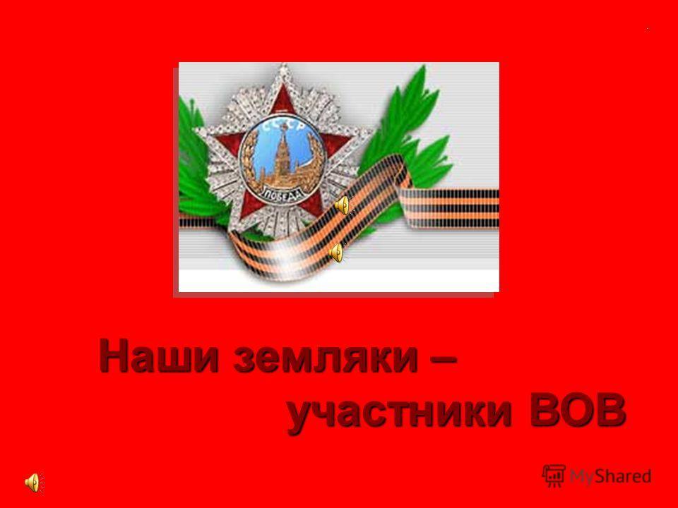 191 - 1945 Наши земляки – Наши земляки – участники ВОВ участники ВОВ.