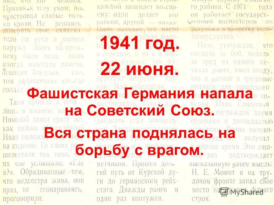 1941 год. 22 июня. Фашистская Германия напала на Советский Союз. Вся страна поднялась на борьбу с врагом.