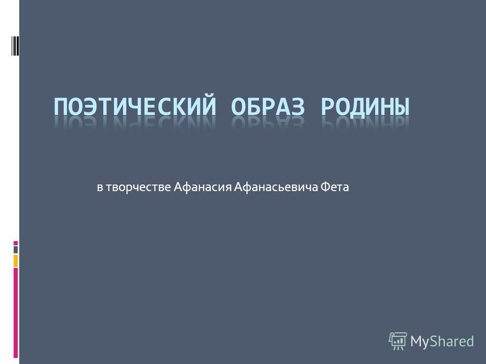 в творчестве Афанасия Афанасьевича Фета
