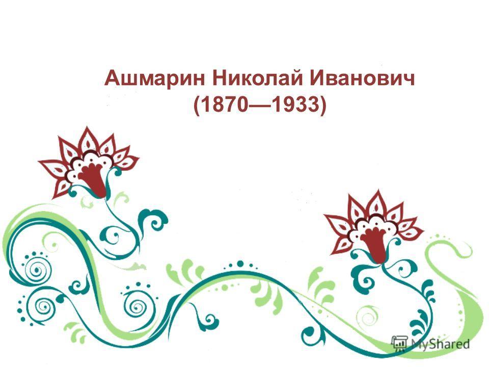 Ашмарин Николай Иванович (18701933)