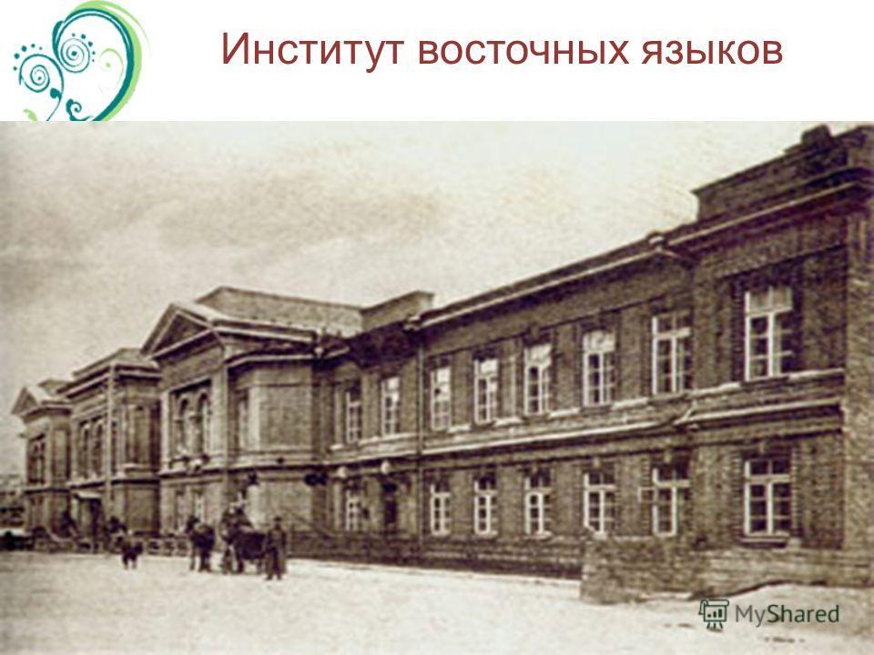 Институт восточных языков