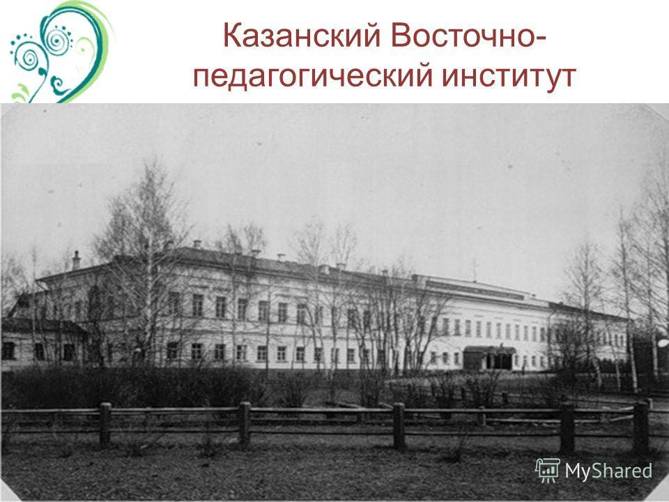 Казанский Восточно- педагогический институт
