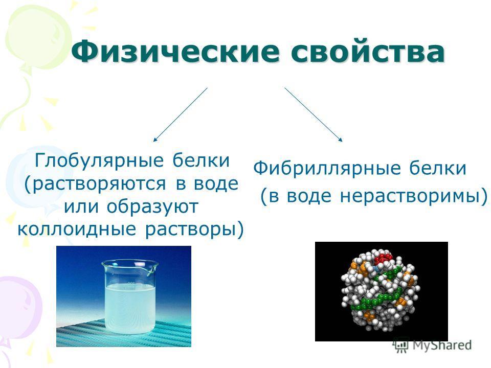 Физические свойства Глобулярные белки (растворяются в воде или образуют коллоидные растворы) Фибриллярные белки (в воде нерастворимы)