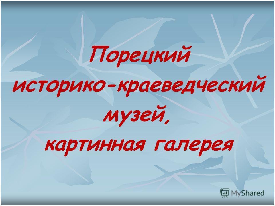Порецкий историко-краеведческий музей, картинная галерея
