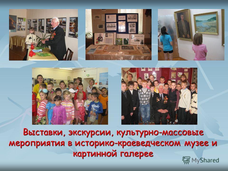 Выставки, экскурсии, культурно-массовые мероприятия в историко-краеведческом музее и картинной галерее