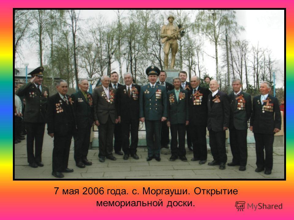 На праздновании 60-летия победы в Великой Отечественной войне с. Моргауши, 2005 г.