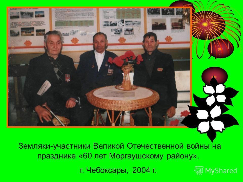 7 мая 2006 года. с. Моргауши. Открытие мемориальной доски.